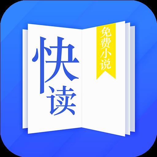快读小说免费阅读小说最新版v3.10.0 橙色版