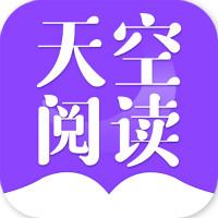 天空阅读小说app最新版v1.0.1 手机版