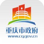 渝快办重庆市网上办事大厅v2.3.4 手机版