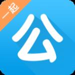 一起公考公务员app破解版v4.19.1 最新版