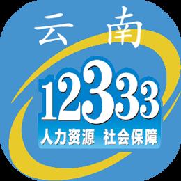 云南人社12333退休认证app最新版v2.04 手机版