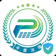 平度市社会治理大数据平台app安卓版v3.2.9 最新版