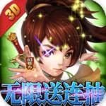 天道仙剑无限抽版v1.0 免费版