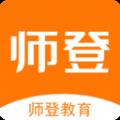 师登教育app安卓版v1.0.1 最新版