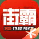 街霸对决腾讯版v1.0.20 应用宝版
