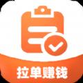 拉拉单推广赚钱app手机版v1.0 红包版