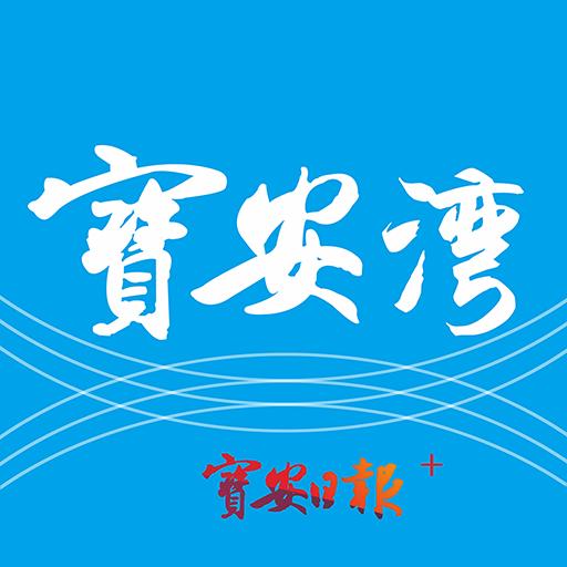 宝安湾app安卓版v2.6.2 最新版