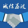 诚信荔波app最新版v1.2.0 安卓版