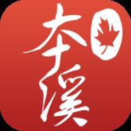 本溪通app政务服务平台v1.0.1 手机版