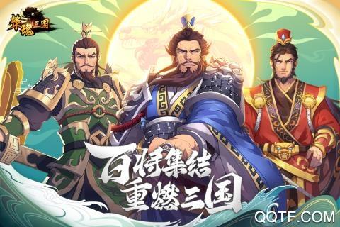 策魂三国官方版手游v1.60.2 安卓版