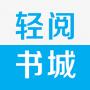 轻阅书城小说app破解版无限书币v1.0 最新版