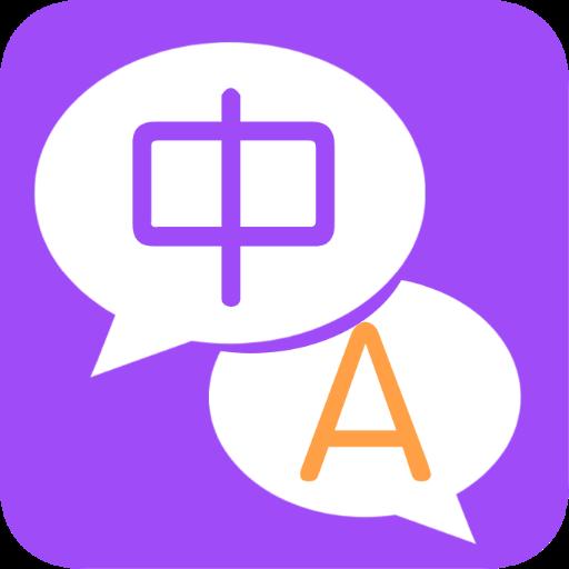 英文翻译官手机版v1.0.0 官方版