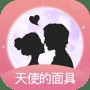 天使的面具app破解版(内含邀请码)v1.1.0.42 免费版