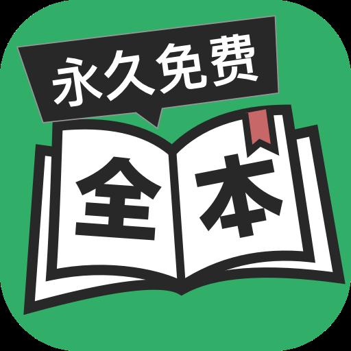 全本免费TXT小说旧版v3.2.0 永不更新版