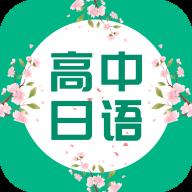 高中日语app安卓版v1.0 手机版