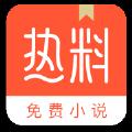 热料小说铂金版v1.3.21 安卓版