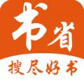 书省小说阅读器免费版v1.00.01 最新版