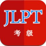 日语考级神器app安卓版v1.2.0 最新版
