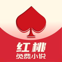 红桃免费小说app破解版v1.47.10 vip版