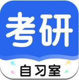 考研自习室app安卓版v1.0.3 免费版