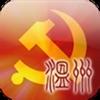 温州党建红色基地软件v1.0 手机版