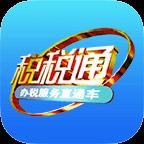 税税通app最新版v3.3.2