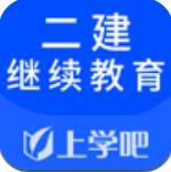 二建继续教育app最新版v3.0.0 手机版