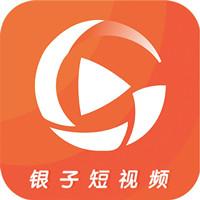 银子短视频转发短视频赚钱app安卓版v1.0 最新版