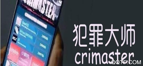 维吉尼亚密码犯罪大师