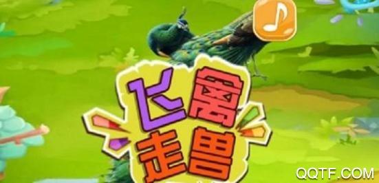 鱼丸飞禽走兽电玩城最新版
