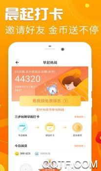 计步赚走路赚钱app安卓版