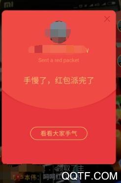 快手自动抢红包软件免费版