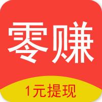 零赚游戏试玩赚钱app红包版v4.2.2 福利版