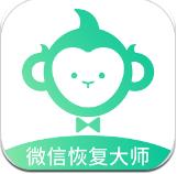 卓师兄微信恢复大师免费版v5.3.2 破解版