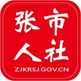 张市人社app最新版v1.2.1 手机版