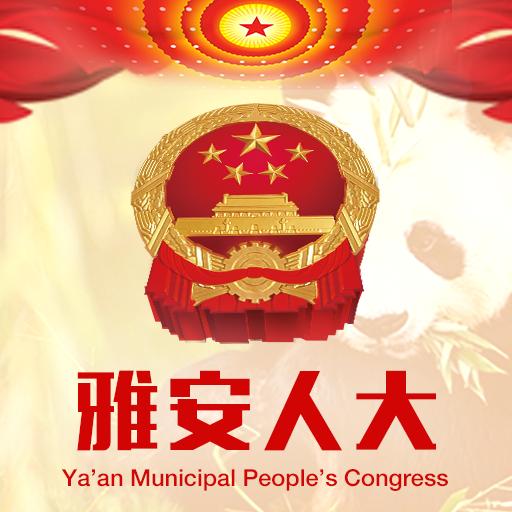 雅安人大app手机版v2.0.0安卓版