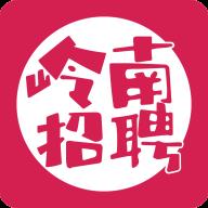 岭南招聘网app最新版v1.0.1 手机版