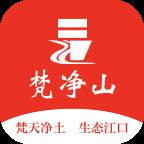 梵净山融媒体软件v1.0.0 最新版