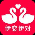 伊恋伊对app安卓版v1.3.0 最新版