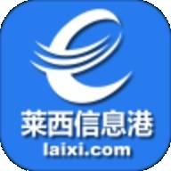 莱西信息港招聘最新版v4.2 安卓版