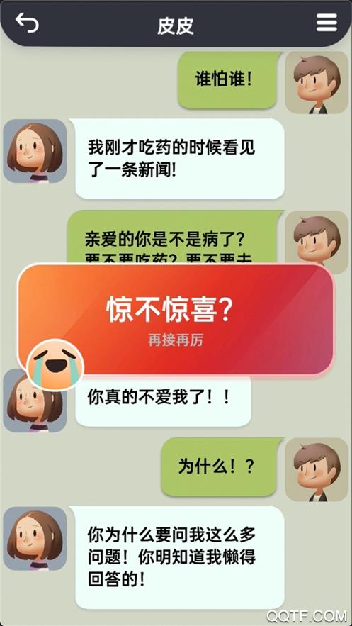 你会聊天吗ios版v1.0.1 iPhone版