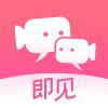 即见交友app安卓版v1.0.12.10 最新版