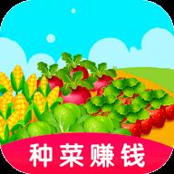 火苗农场种菜赚钱版v1.0 红包版