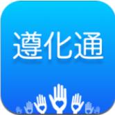 遵化通生活服务app手机版v1.0 安卓版
