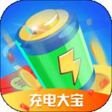 充电大宝红包版v2.1.5