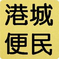 港城便民网最新版v0.0.1 安卓版