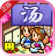 温泉物语免费版v3.01 最新版