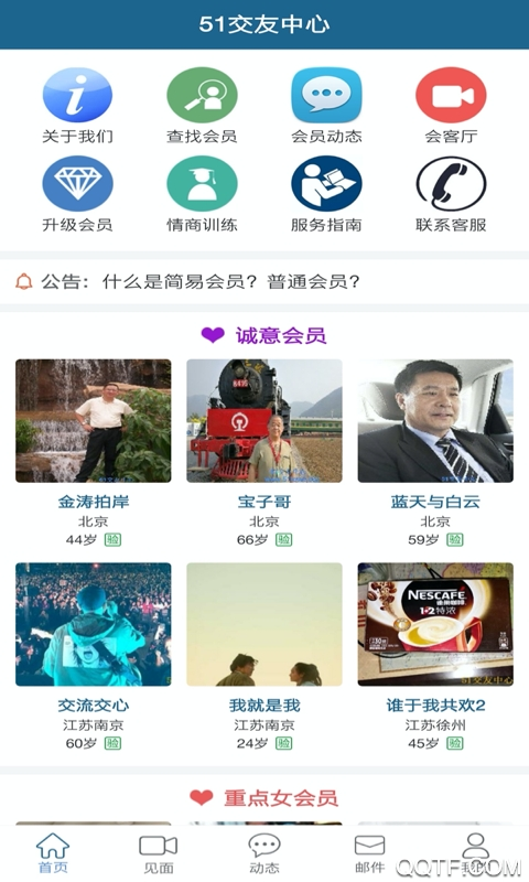 51交友中心手机版v1.0.5 最新版