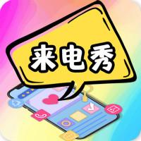 5G彩铃来电秀app免费版v3.0.1 安卓版