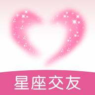 星座树洞交友app安卓版v1.0.0 手机版